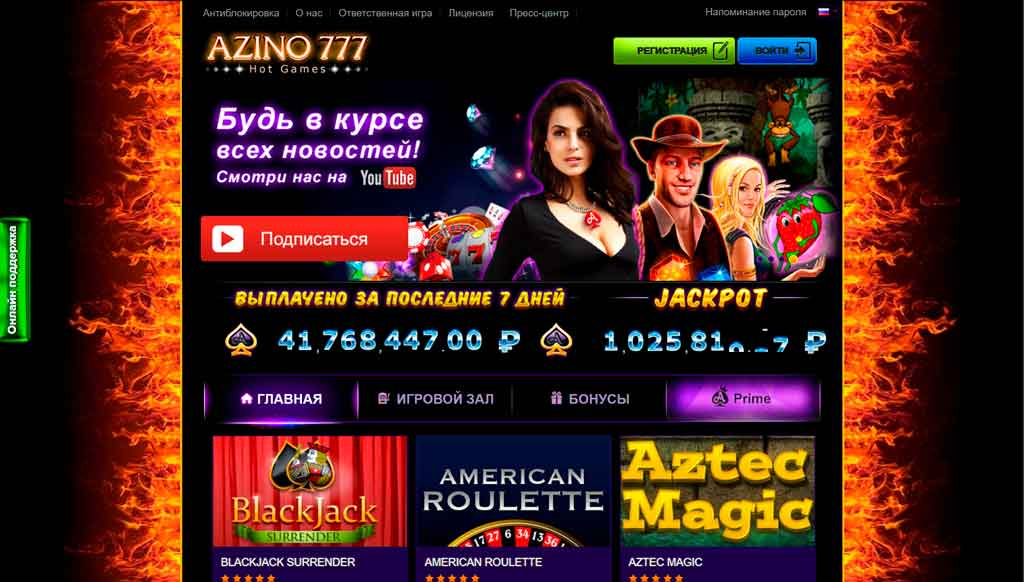 Azino777 главная страница