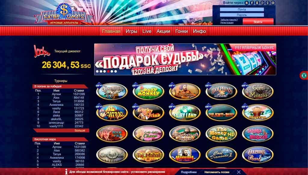 SuperSlots казино главная страница