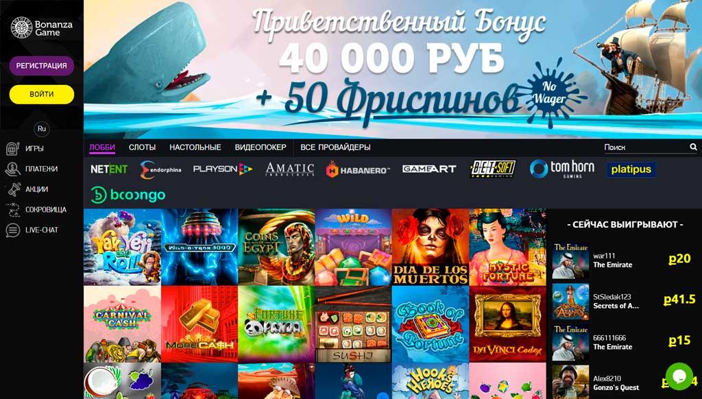BonanzaGame казино игры