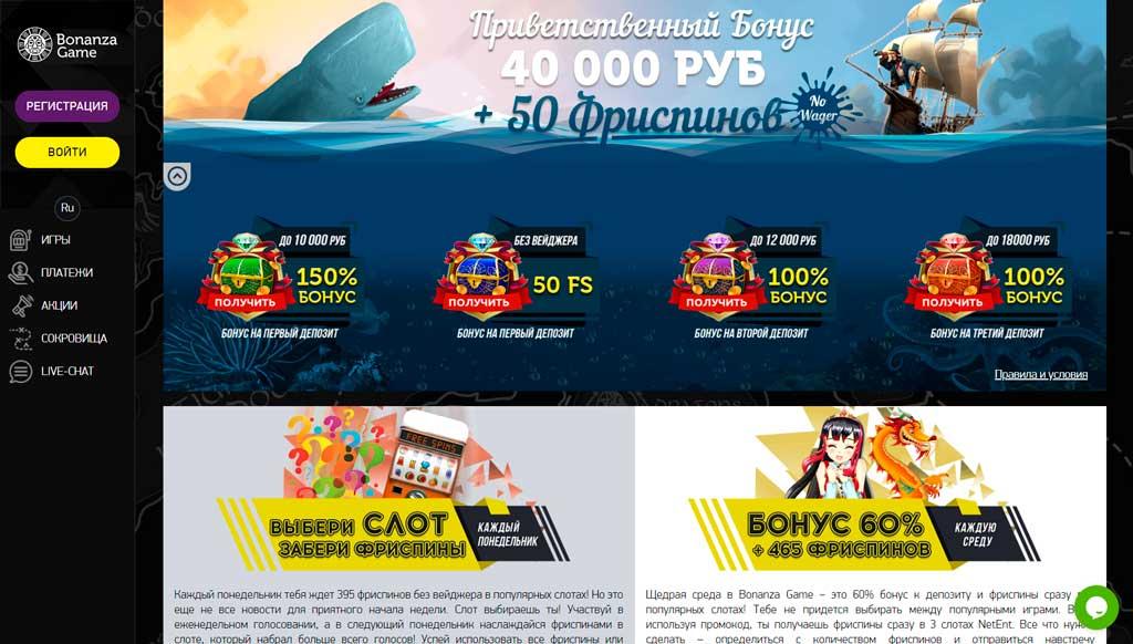 BonanzaGame казино бонусы