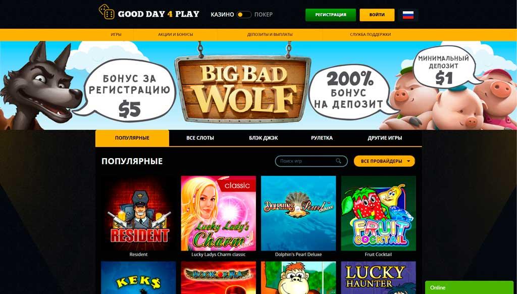 Good Day 4 Play казино