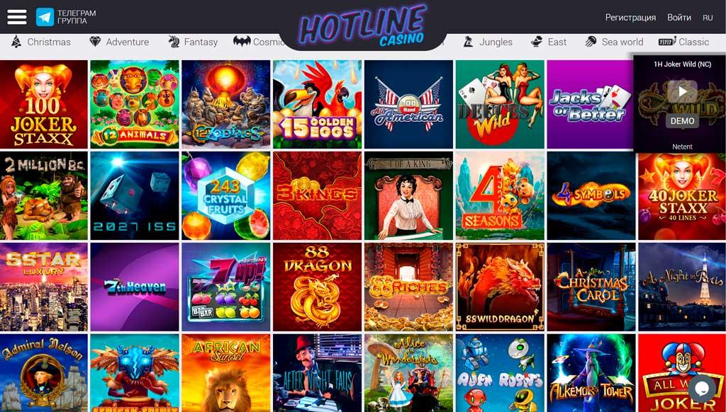 HotlineCasino казино игры