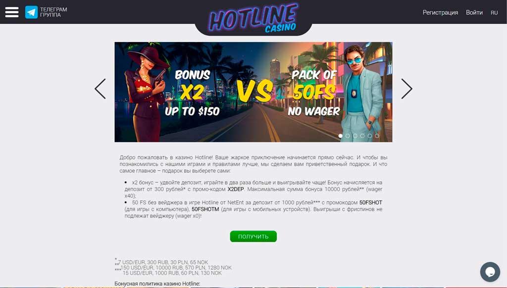 HotlineCasino казино бонусы
