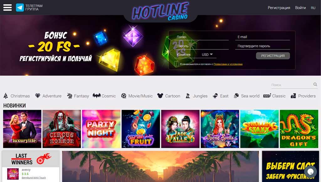 HotlineCasino казино
